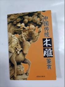 中国传统木雕鉴赏
