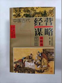 中国古代经营谋略图画本   1-6册