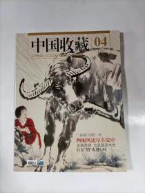 中国收藏    2009年4   一曲新词酒一杯    西厢风流尽在瓷中