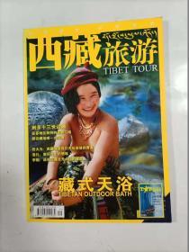 西藏旅游   2008年9   刺杀十三世达赖   藏式天浴