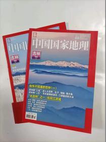 中国国家地理   2017年3.4.   吉林专辑  上.下册