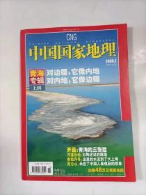 中国国家地理    2006年2    青海专辑 上辑