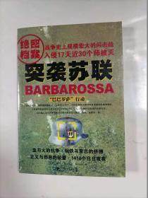 突袭苏联一巴巴罗莎行动
