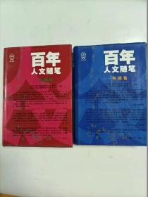 百年人文随笔  中国卷 外国卷 二卷