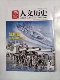 国家人文历史    2018年2月上   战列舰 大炮巨舰时代