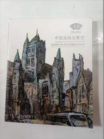 中国油画及雕塑.中国新水墨拍卖图录  2015年