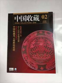 中国收藏   2009年2   古人如何谈情说爱