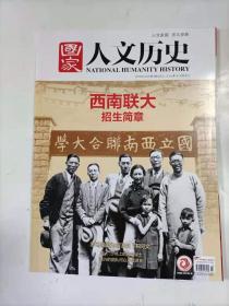 国家人文历史    2018年4月上   西南联大