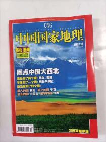 中国国家地理    2007年10     塞北西域 珍藏版   366页  超厚版