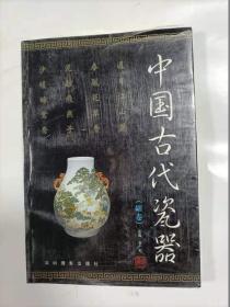 中国古代瓷器    罐卷