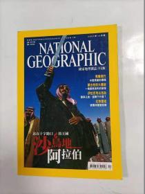 国家地理杂志   2003年10月   站在十字路口的王国沙鸟地阿拉伯