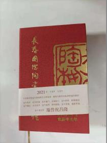 2021年  长春国际陶瓷艺术日历