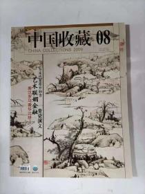 中国收藏    2009年8    青瓷演义  秦汉罗马奢华比拼