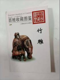 百姓收藏图鉴   竹雕
