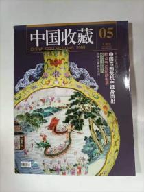 中国收藏   2009年5    回国省亲的元青花