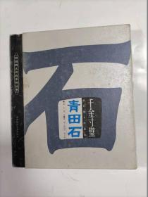 千金寸璧 青田石  摄影散文珍藏版