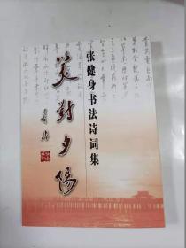 张健身书法诗词集