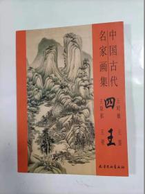 中国古代名家画集  四王画集