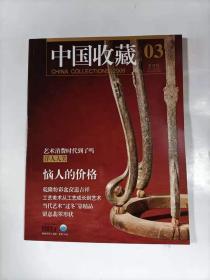 中国收藏    2009年3    洋人大笑  乾隆粉彩盒奁