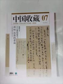 中国收藏    2009年7    碑帖没落的贵族