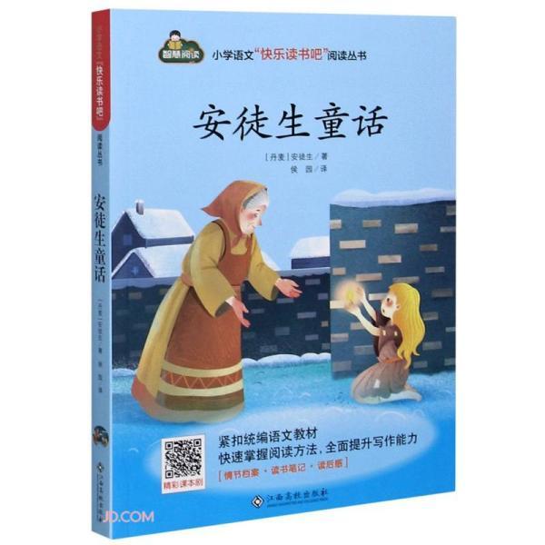 安徒生童话/小学语文快乐读书吧阅读丛书