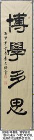 B5887号书法 博学多思 138×34cm 作者:李文增,别署书馨斋主,1945年生,沧州市人。退休干部。沧州市书法协会会员、沧州市老干部书画协会会员、中国书画协会理事研究员、中国书画研究院理事研究员、中国老年书画学会会员、环球翰墨文化艺术院研究员