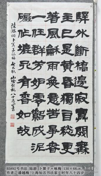 B5892号书法 陆游 卜算子·咏梅 130×68cm 作者:潘越梅 上海知名书法家  时年八十四岁  驿外断桥边,寂寞开无主。已是黄昏独自愁,更着风和雨。 无意苦争春,一任群芳妒。零落成泥碾作尘,只有香如故。