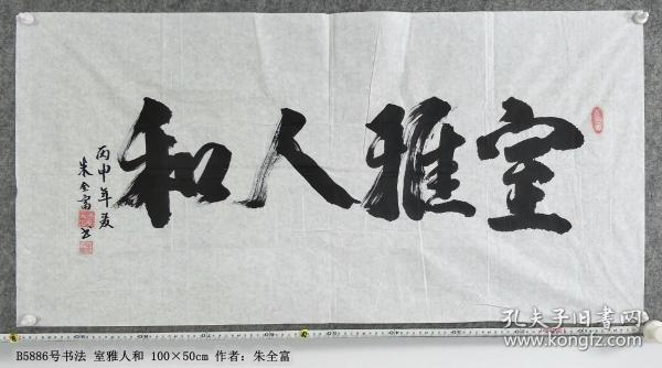 B5886号书法 室雅人和 100×50cm 作者:朱全富