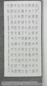 B6885号书法 习总讲话 138×68cm 作者:高建义 1949年2月生于上海 一级书法师。现为中国工艺美术家协会理事。1977年在泰安市泰山汽修厂工作 泰安市京泰进口汽修厂工作任技术厂长 师承安廷山先生,曾得西冷印社理事韩焕峰先生指点  我们党在这场历史性考试中取得了优异成绩。同时,这场考试还没有结束,还在继续。今天,我们党团结带领人民所做的一切工作,就是这场考试的继续。