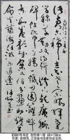 B5881号书法 自作诗一首 68×138cm 作者:徐炳芳,笔名式如,1939年生,祖籍江苏常州市。1963年毕业于江苏师范学院历史系,高级教师、教授、研究员、国家一级书画师、中华国礼特聘书画名家、中外书画名人研究院书法名誉教授、王铎故里书画院名誉院长