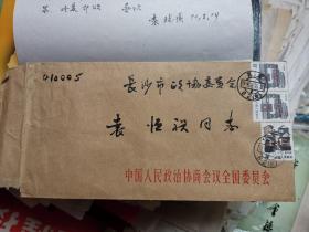 袁晓园 毛笔信札