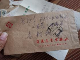 百花文艺出版社副总编辑兼《散文》主编、作家 石英 信札