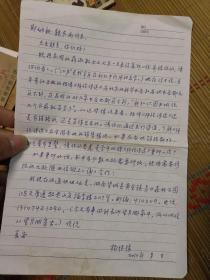 著名翻译家 杨德豫 信札.