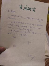 文化学者、《文艺研究》杂志编辑吴方信札