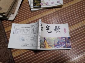 正气歌(中国历史演义故事画《宋史》之二十)