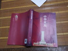 中华英烈地图集