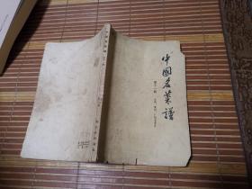 中国名菜谱:第十一辑(云南、贵州、广西名菜点)