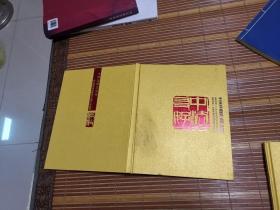 李立金石书画展览(法国)作品集、 李立金石书画展览  宣传画册三种合售