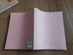 杜大�鹚�墨作Ψ 品(2012一2013)