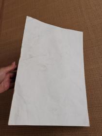北京书画家 王明焕、张玉亭、李丽、田德献、谢成玉  书画册页