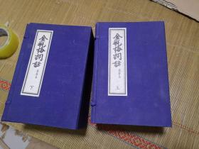 金瓶梅词话 万历本  二函20册