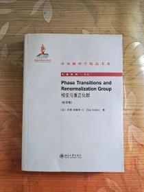 中外物理学精品书系:相变与重正化群(英文影印版)