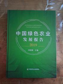 中国绿色农业发展报告(2019)