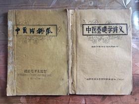 1970年 中医内科学  中医基础学讲义