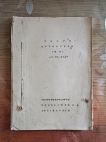中国共产党大悟县委组织史资料  初稿 1921-1985  油印本