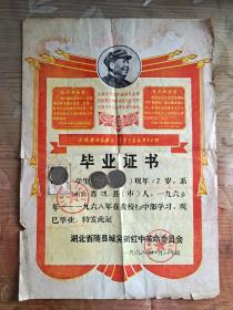 1968年随县城关新红中革命委员会初中毕业证