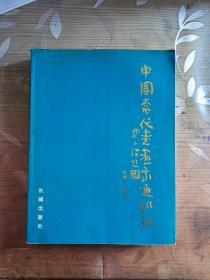 中国当代书画家通讯录