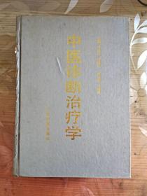 中医诊断治疗学【精装】