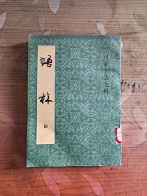 四库全书选辑:语林(四)