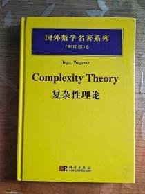 国外数学名著系列.复杂性理论(影印版)